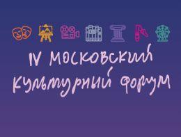 Музей военной истории примет участие в Московском культурном форуме
