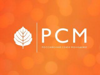 Музей военной истории РВИО заключил Партнерское соглашение с Российским Союзом Молодежи