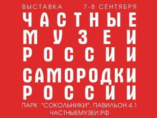 Музей Московских стрельцов «Стрелецкие палаты» примет участие в выставке «Частные музеи России. Самородки России»