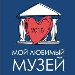 Музеи РВИО принимают участие в конкурсе Минкультуры России