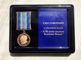 Мемориальный кабинет писателя Валентина Пикуля планируется открыть в Музее военной формы одежды в Москве