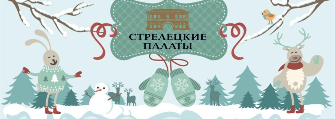 Новогодние каникулы в музее «Стрелецкие палаты» !