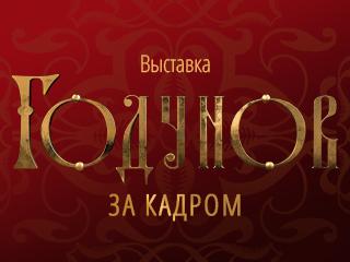 В Музее Московских стрельцов «Стрелецкие палаты» покажут царскую шубу и другие костюмы исторического сериала «Годунов»