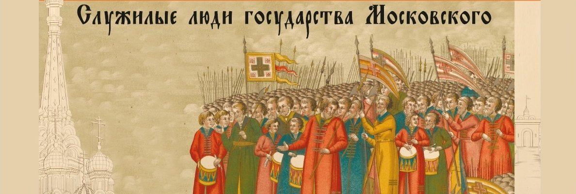 Новая экспозиция «Служилые люди государства Московского»