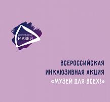 Всероссийская инклюзивная акция «Музей для всех!» в Музее военной истории РВИО