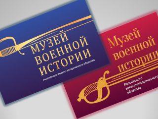 Музей военной истории РВИО запускает программу лояльности для постоянных посетителей!