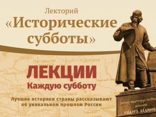 Старт нового сезона цикла лекций «Исторические субботы»