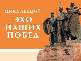 Лекторий «Эхо наших побед»: интеллектуальные встречи в книжном клубе «Достоевский»