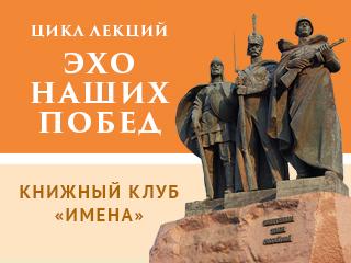 Музей военной истории РВИО приглашает в лекторий «Эхо наших побед»