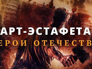 Всероссийский творческий конкурс «Арт-эстафета Герои Отечества»