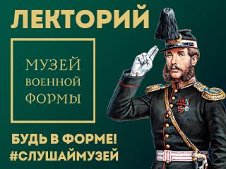 Слушай Музей! Лекторий Музея военной формы