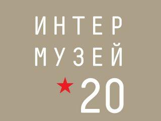 Музей военной формы РВИО примет участие в XXII международном фестивале «ИНТЕРМУЗЕЙ-2020»