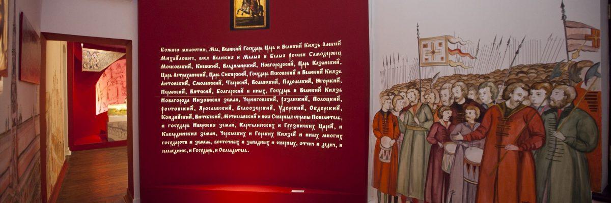 Музей Московских стрельцов «Стрелецкие палаты»