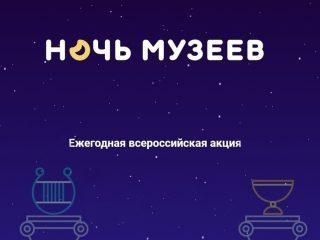 Открыта регистрация на Ночь музеев