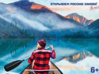 Музей военной истории РВИО примет участие в IV Фестивале Русского географического общества