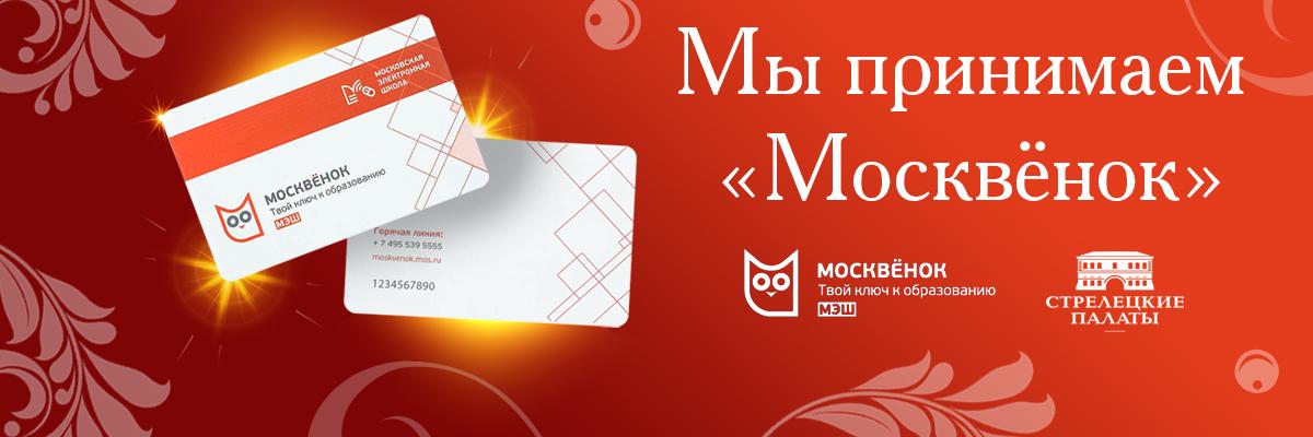 Посетите музей бесплатно по карте «Москвенок»