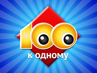 Музей военной истории РВИО побил рекорд телеигры «СТО к ОДНОМУ»