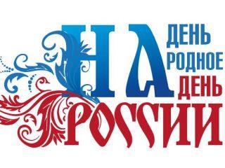 Акция «Надень народное на День России» пройдет он-лайн!
