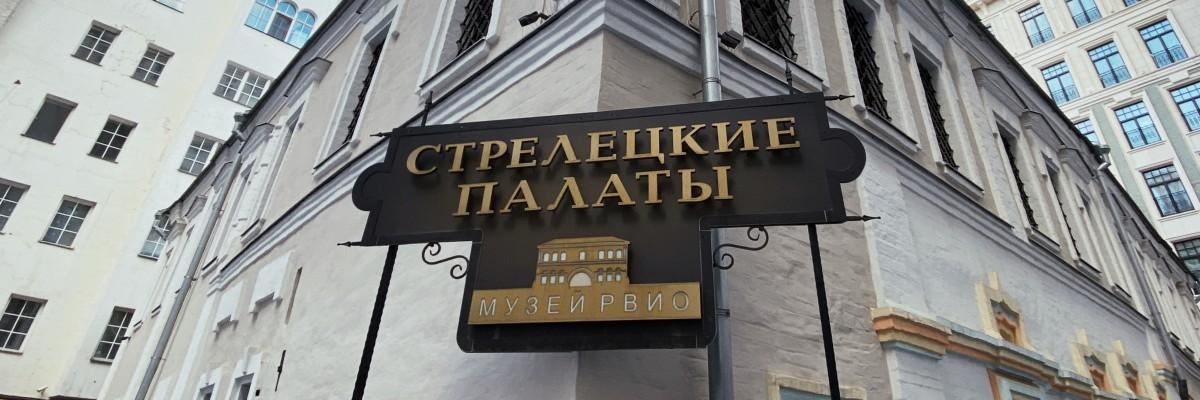 Музей Московских стрельцов «Стрелецкие палаты» прекращает прием посетителей