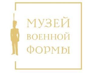 Торжественное открытие Музея военной формы РВИО